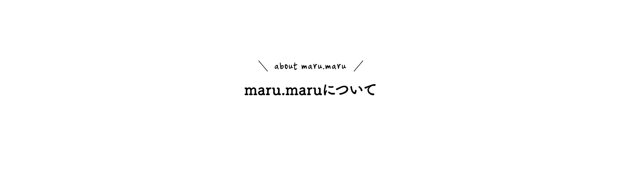 maru.maruについて